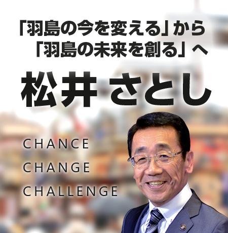 創清会|松井聡 岐阜県羽島市