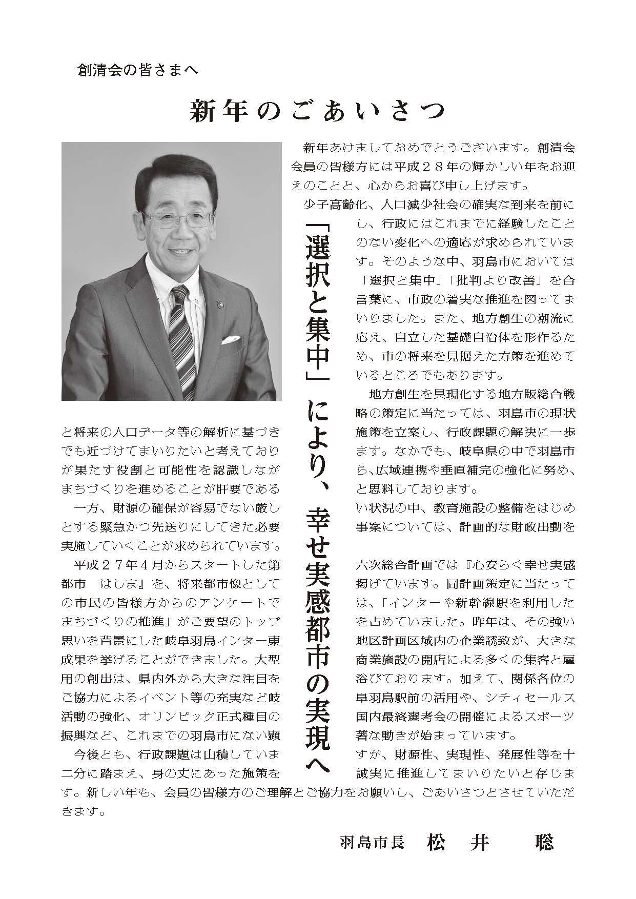 創清会NEWS 第5号