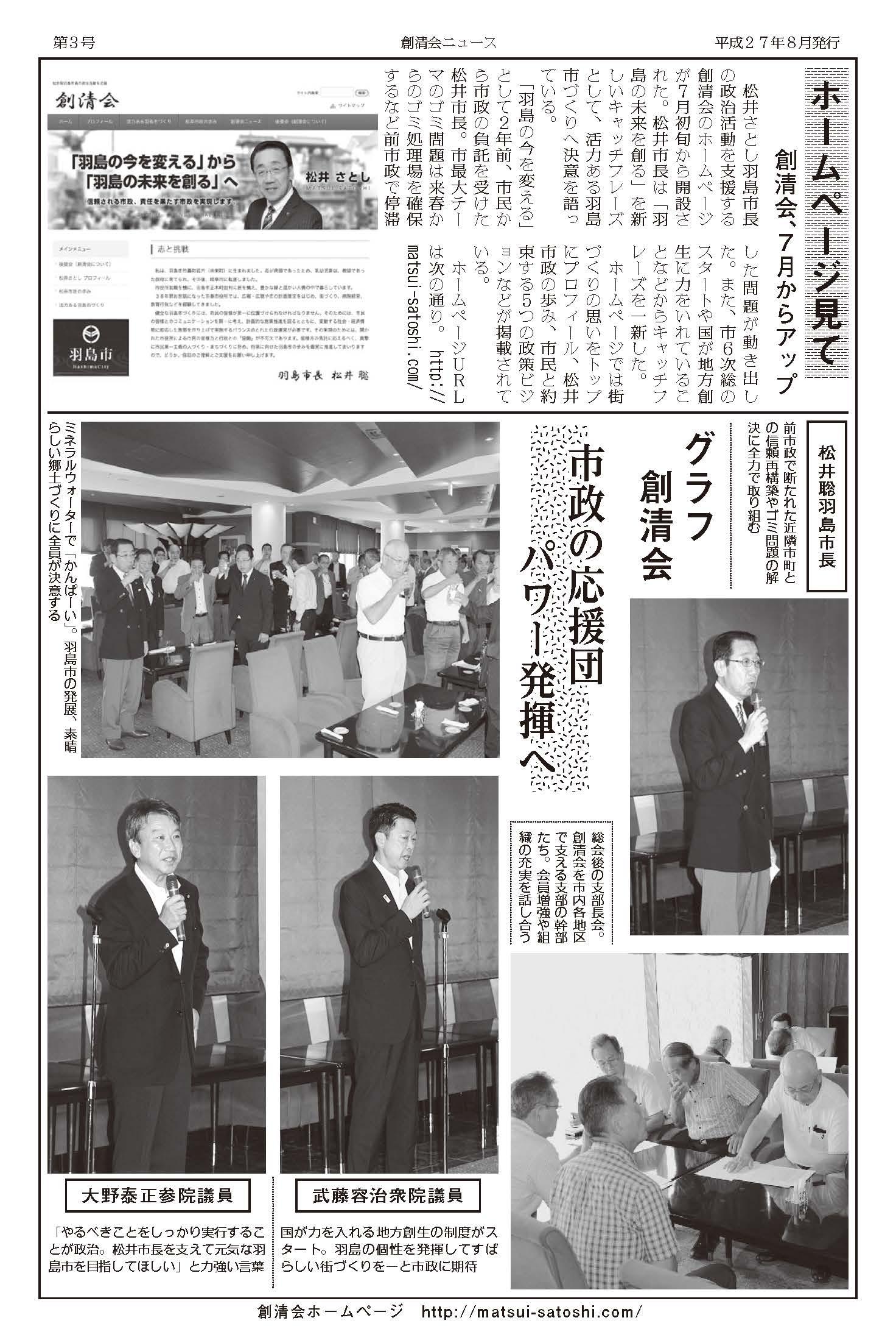 創清会NEWS 第3号