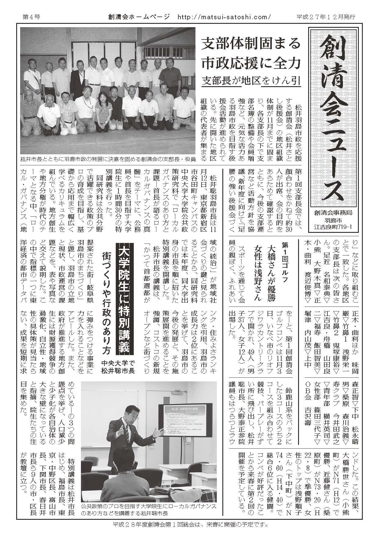 創清会NEWS 第4号